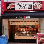 【そこそこ緩い】デパ地下の「ちよだ鮨」飲食アルバイトの体験談【体験者は高校生】