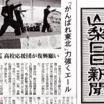 「バイクで回る」山梨県の地方紙「山日新聞」の集金のアルバイト体験談 【体験者はフリーター】