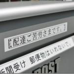 【朝起きが辛い】「朝日新聞」新聞配達のアルバイト体験談【体験者は高校生】