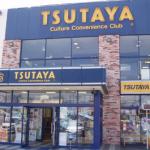 【趣味が似ている人が多い!】TSUTAYAでアルバイト体験談【経験者は大学生】