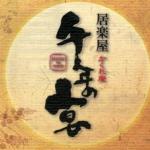 【労働時間延長も】鳥取県鳥取市の居酒屋「千年の宴」でホールのバイトやったら電話対応で自信が?【口コミ・評判・経験】