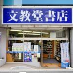 【本好きは堪らない!】千葉県八街市にある「文教堂書店」でのアルバイト体験談【経験者は高校生】